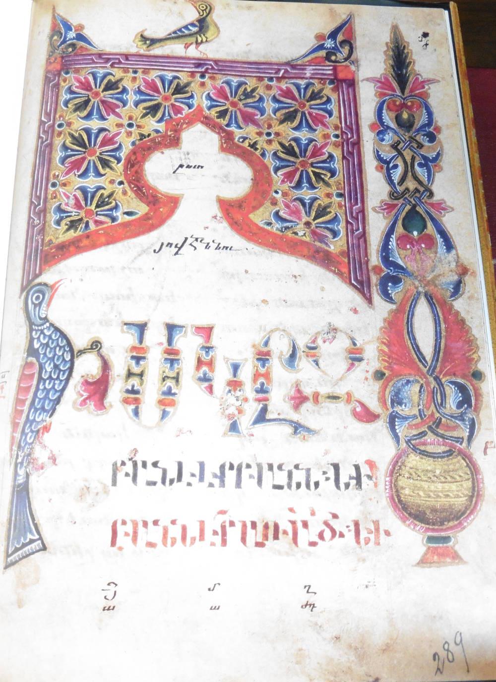 Reliure byzantine, évangile arménien3